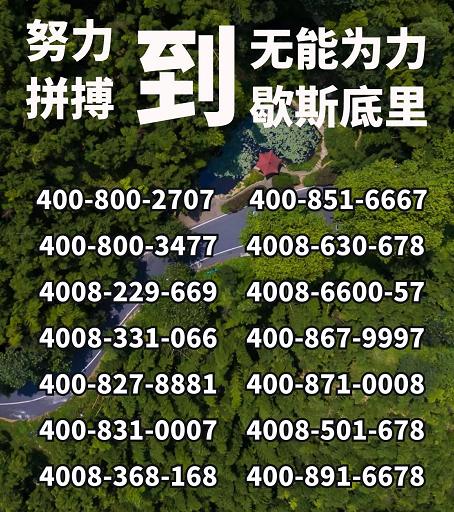 济南400电话