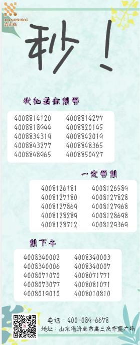 济南正规的400电话服务商